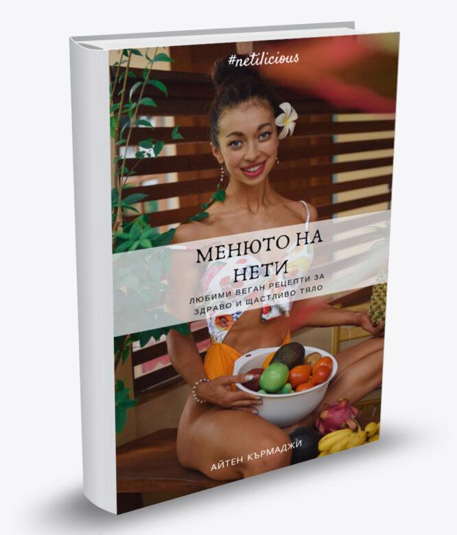 Менюто на Нети - любими веган рецепти за здраво и щастливо тяло