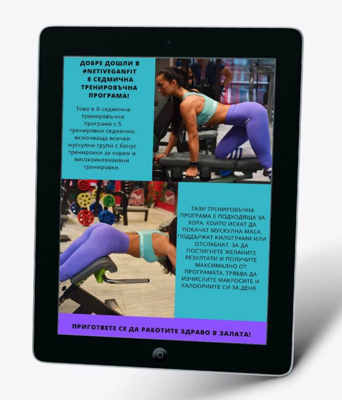 #NetiVeganFit2 - 8 седмична фитнес програма